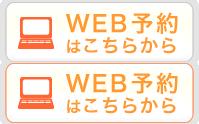 WEB予約はこちらから